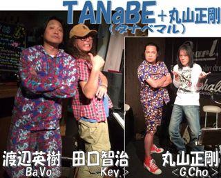 TANaBEmaru.jpg