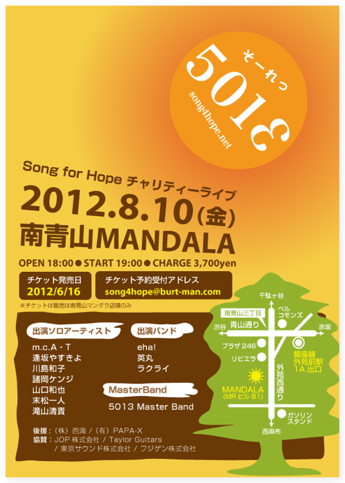 flyer20120810.png